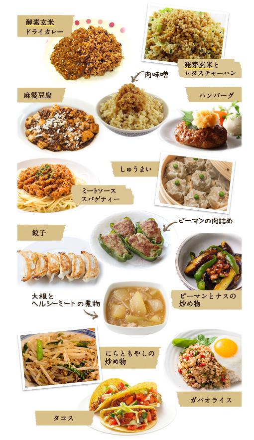 大豆ミートレシピ